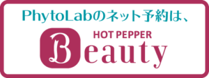 PhytoLabのネット予約はHOTPEPPER Beauty