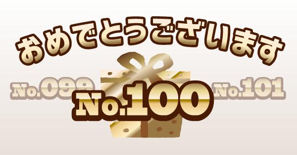 おめでとうございますNo.100