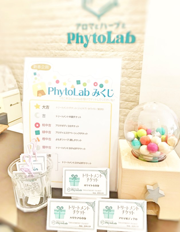 PhytoLabみくじ