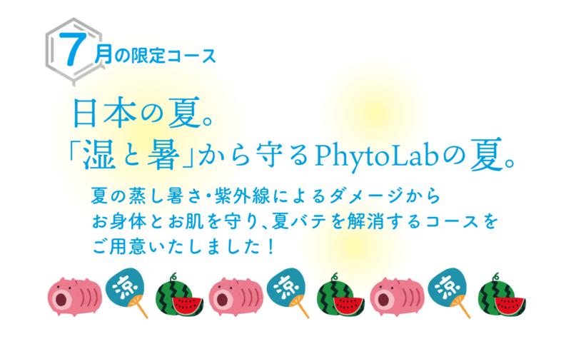日本の夏。「湿と暑」から守るPhytoLabの夏。